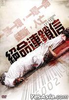 Chain Letter (2010) (DVD) (Taiwan Version)