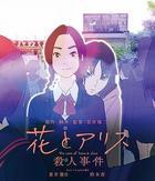 The Case of Hana & Alice  (Blu-ray)(Japan Version)