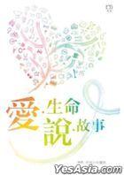 Ai . Sheng Ming ; Shuo . Gu Shi