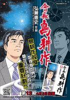 Chairman Shima Kosaku (Vol.12)