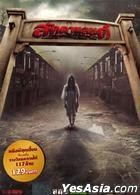 Laddaland (2011) (DVD) (Thailand Version)