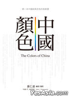 The Colors of China