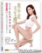 Wo Bu Shi Tian Sheng Shou : Lin Ke Tong Jiao妳 Yao‧ Fu‧ Tun‧ Tui Yi Ci Shou( FuDVD : Ming MoBody Slimming  Xi Shen Cao DVD)