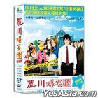Arakawa Under The Bridge (DVD) (Ep. 1-10) (End) (Taiwan Version)