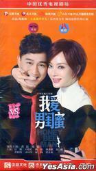 Honey Bee Man (H-DVD) (End) (China Version)