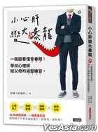 Xiao Xin Gan Bian Da Bao Long : Yi Zhang Tu Kan Dong Qing Chun Qi ! Xue Xiao Xin Li Shi Gei Fu Mu De Jian Ya Lian Xi .