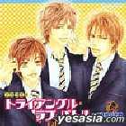 Lebeau Sound Collection Drama CD Triangle Love Battle - Kusare En no Hosoku (Japan Version)