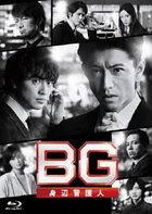 BG: Personal Bodyguard 2020 Blu-ray Box (Japan Version)