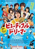 Beautiful Dreamer  (Blu-ray)  (Japan Version)