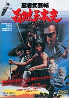 Ninja Bugeijo Momochisan (DVD) (Japan Version)