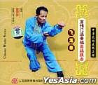 Yan Qing Men Pai Quan Jie Shi Zhan Ji Ji - Fei Long Quan (VCD) (China Version)