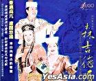 Senjidema Inner Mongolian Folk Songs (China Version)