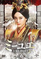 The Legend of Mi Yue (DVD) (Set 6) (Japan Version)