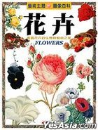 藝術主題圖像百科:花卉