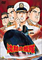 Chinmoku no Kantai (Japan Version)
