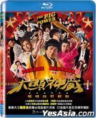 The Big Power (2016) (Blu-ray) (Taiwan Version)