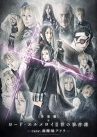 Musical 'The Case Files of Lord El-Melloi II -case. Hakuri-jo Adora' (DVD) (Japan Version)