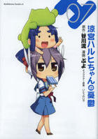 The Melancholy of Haruhi Suzumiya Chan 7