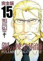 FULLMETAL ALCHEMIST 15 (Completed Edition)