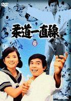 JUUDOU ICCHOKUSEN VOL.6 (Japan Version)