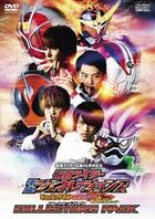 Kamen Rider Heisei Generations: Dr. Pac-Man vs. Ex-Aid & Ghost with Legend Rider (DVD) (Collector's Pack) (Japan Version)