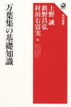 man youshiyuu no kiso chishiki kadokawa senshiyo 650