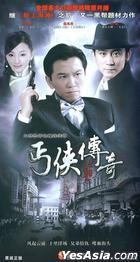 Cai Xia Legend (DVD) (End) (China Version)