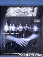 Tactical Unit - Partners (Blu-ray) (Hong Kong Version)