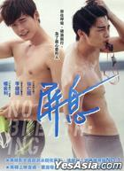 No Breathing (2013) (DVD) (Taiwan Version)