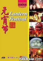 Chinese Festival - Lantern Festival (DVD) (English Subtitled) (China Version)