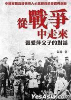 Cong Zhan Zheng Zhong Zou Lai _ _ Zhang Ai Ping Fu Zi De Dui Hua