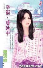 花樣系列 0411 - 幸福,蔓延中 (第二眼情人1)