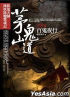 Mao Shan Gui Dao Zhi8 : Bai Gui Ye Xing( Wan)