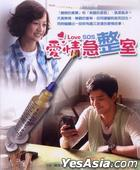 Love SOS (DVD) (Taiwan Version)