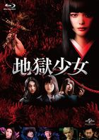 Hell Girl (2019) (Blu-ray) (Japan Version)