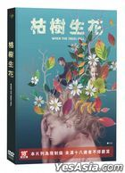 When the Trees Fall (2018) (DVD) (Taiwan Version)