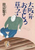 oosakaben omoshiro soushi chiyuukou bunko ta 28 20