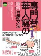專門替華人寫的圖解日語文法:把「字尾變化」融入「說日語」的第一本書! (附 東京標準音MP3)