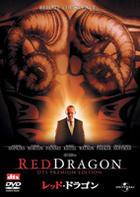 RED DRAGON (Japan Version)