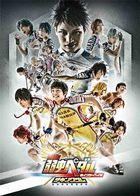 舞台 飆速宅男 新 Inter-High 篇 - 箱根學園王者復格 -  (Blu-ray)(日本版)