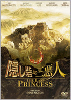 The Hidden Fortress: The Last Princess (DVD) (Standard Edition) (Japan Version)