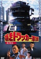 BAKUSO TRUCKER GUNDAN GEKIJO BAN (Japan Version)
