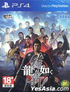 Ryu ga Gotoku Ishin! (Asian Version)
