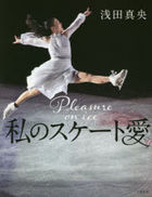 Watashi no Skate Ai - Pleasure on Ice