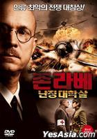 John Rabe (DVD) (Korea Version)
