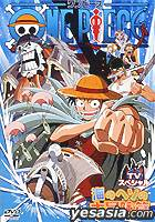 ONE PIECE TV Special Umi no heso daiboken hen (Japan Version)