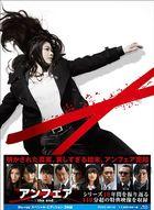 Unfair: The End (DVD) (特别版)(日本版)