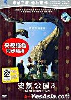 Prehistoric Park 3 (DVD) (China Version)