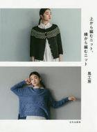 Ue kara Amu Knit, Yoko kara Amu Knit