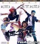 The Way We Dance (2013) (VCD) (Hong Kong Version)